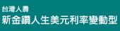 台灣人壽新金鑽人生利變增額DMGOLD