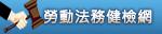 金豐勞動法務健檢網