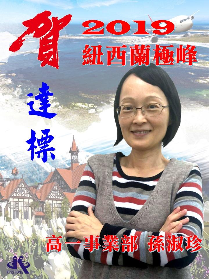 20190724-2019紐西蘭極峰達標-孫淑珍