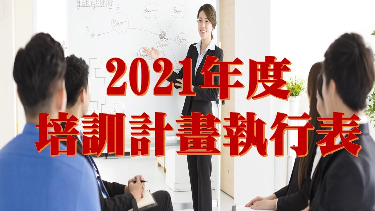 2021年度培訓計畫表