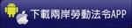 兩岸勞動法令App