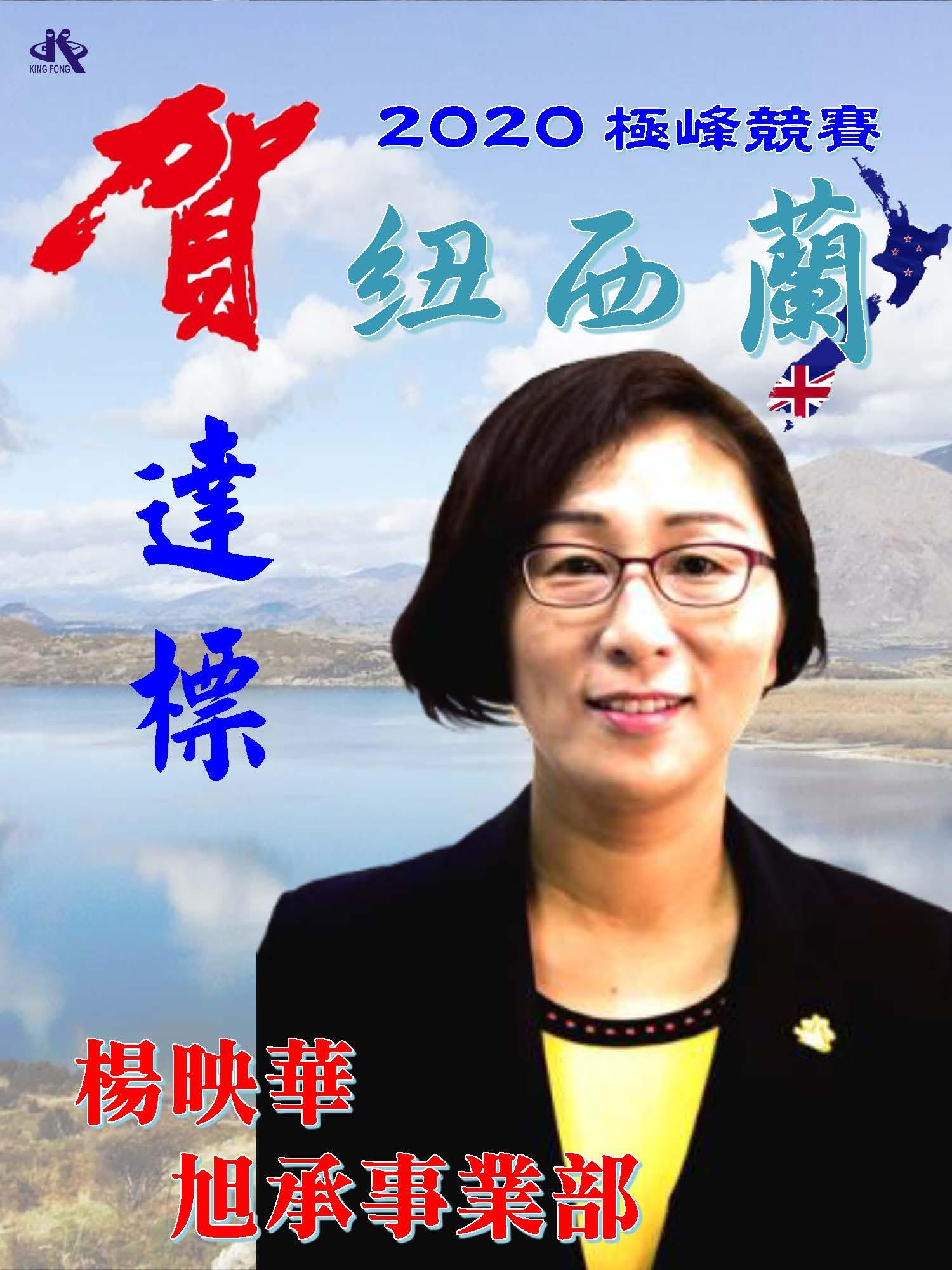 20200707-2020年極峰競賽紐西蘭英雄榜-楊映華