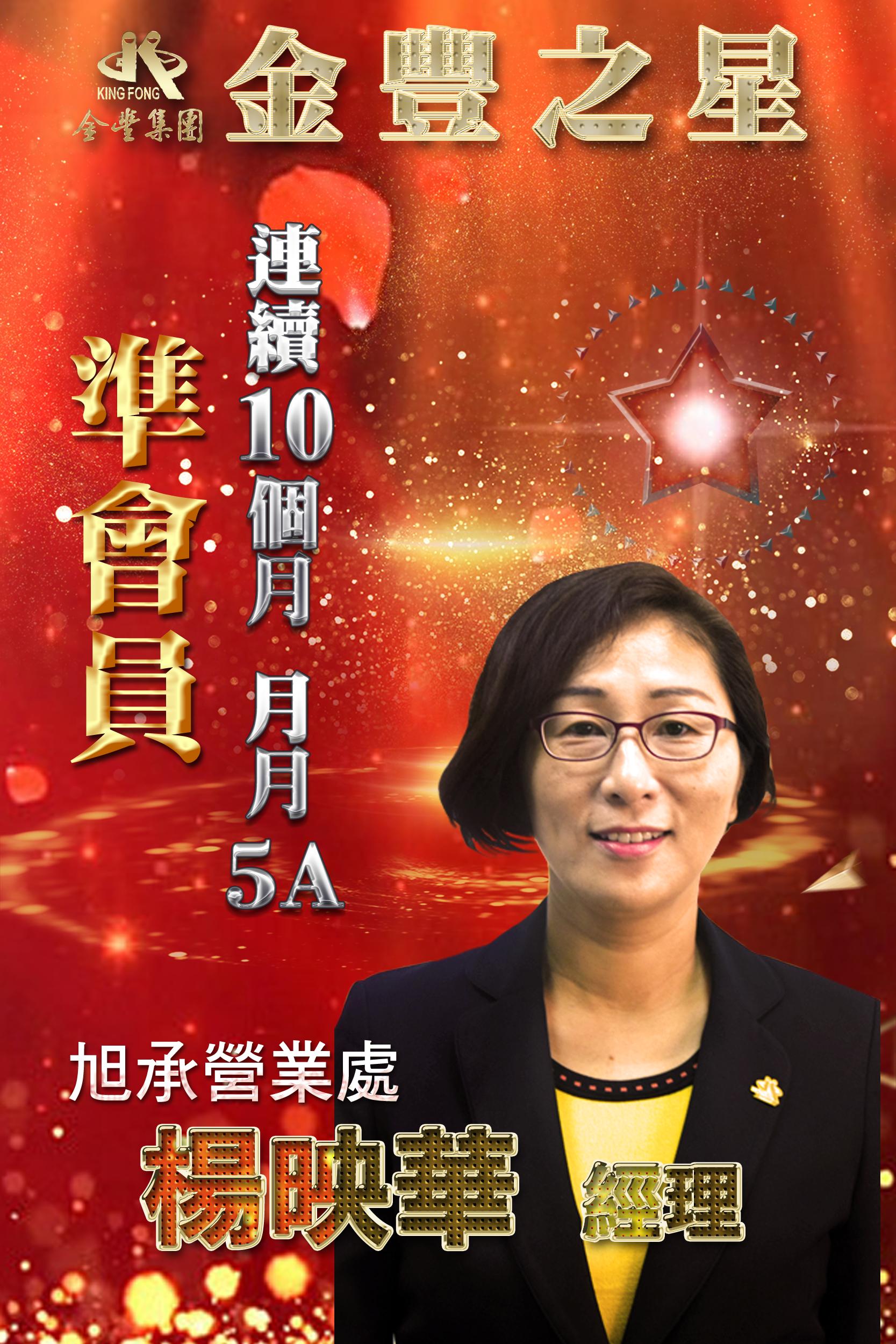 連續10個月-準會員-楊映華