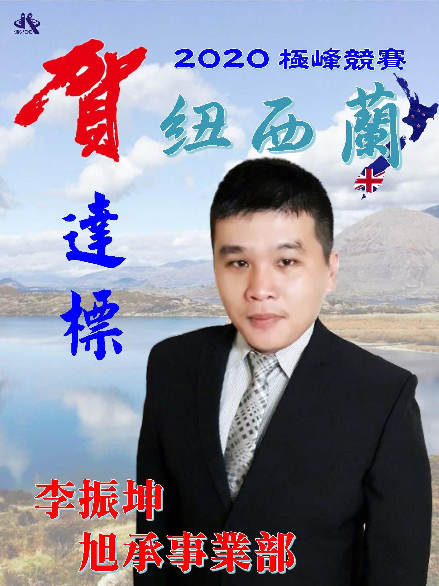 20200707-2020年極峰競賽紐西蘭英雄榜-李振坤