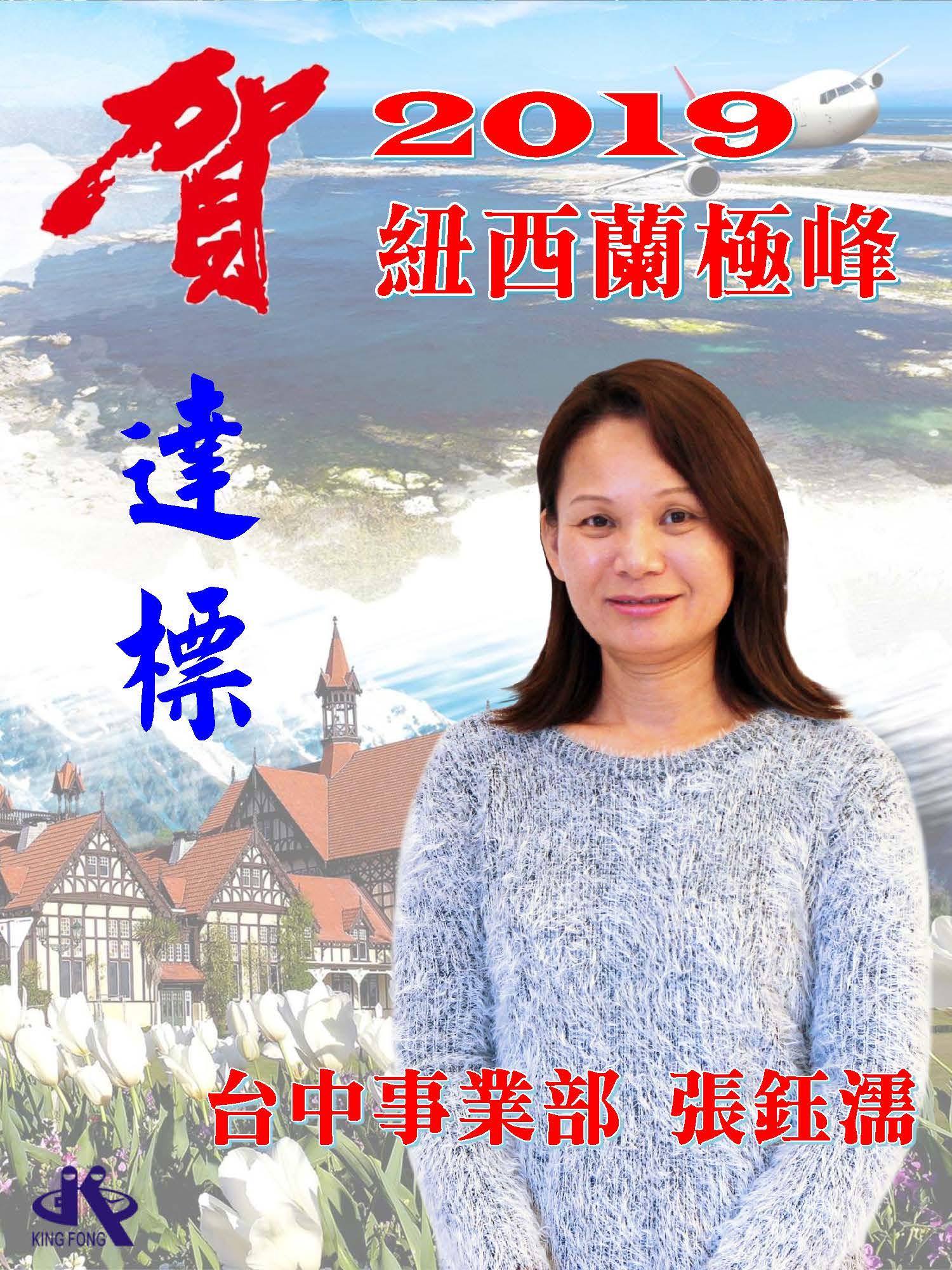 20190724-2019紐西蘭極峰達標-張鈺濡