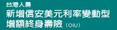 台灣人壽新增信安利率變動DM