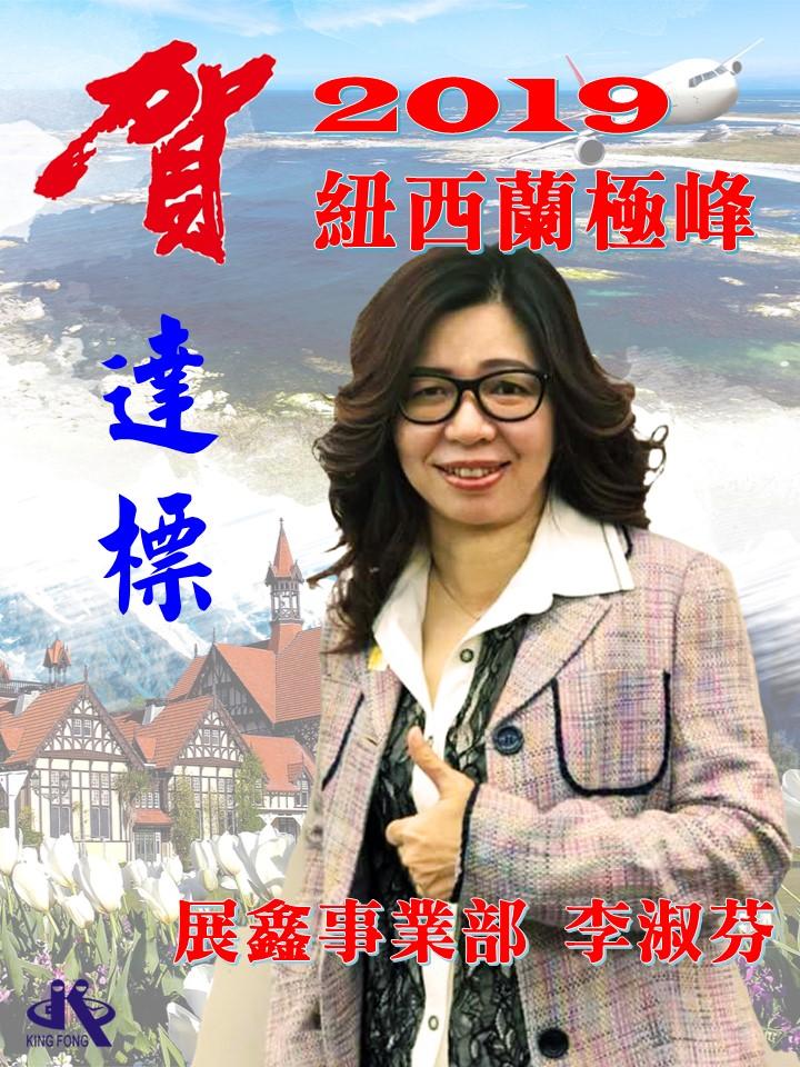 20190724-2019紐西蘭極峰達標-李淑芬