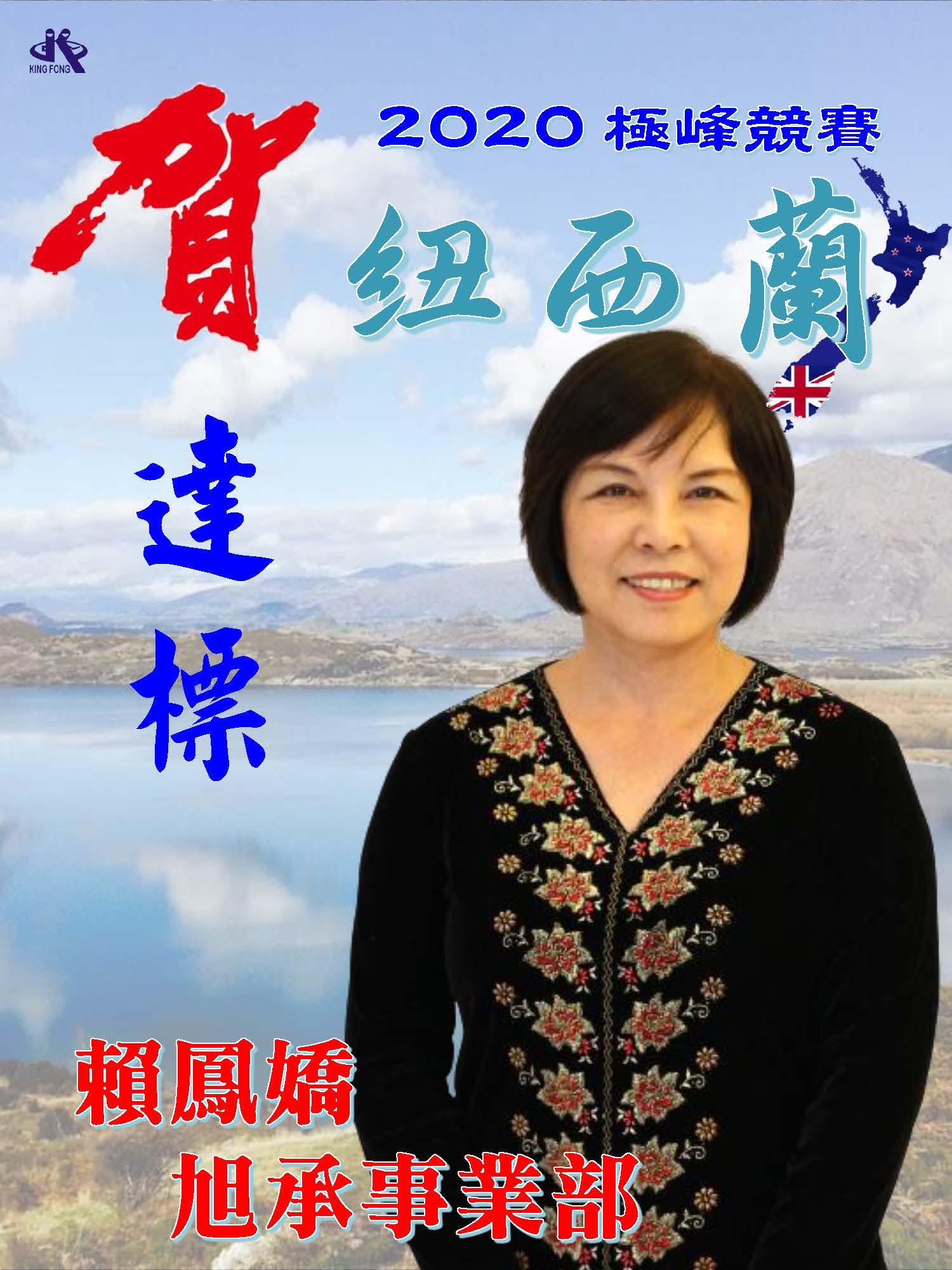 20200707-2020年極峰競賽紐西蘭英雄榜-賴鳳嬌