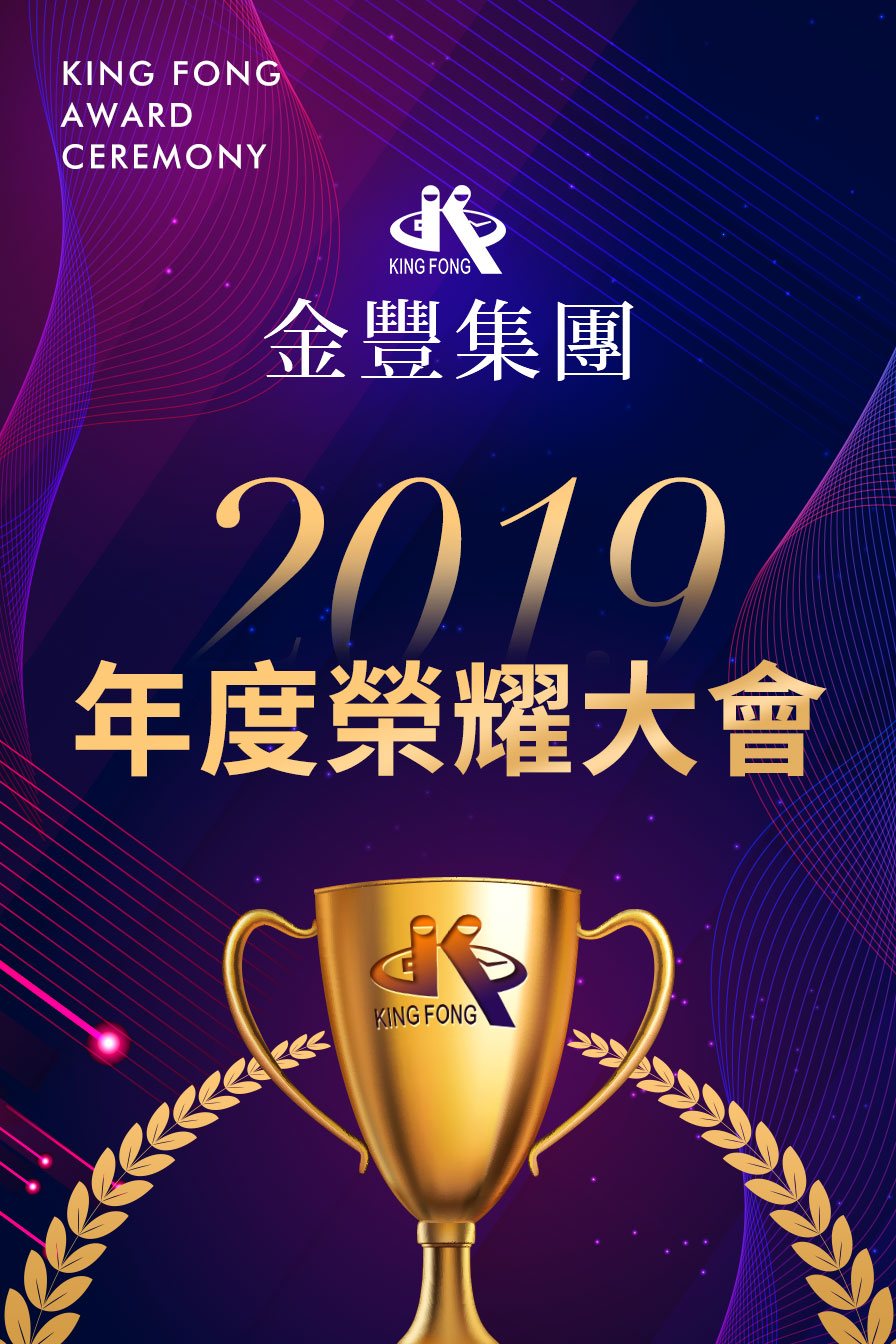 2019年度榮耀大會