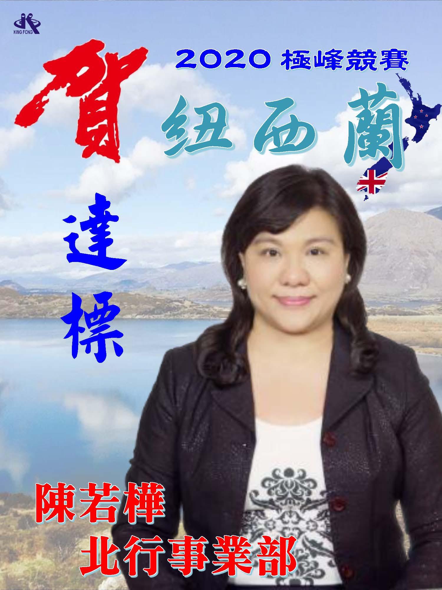 20200709-2020年極峰競賽紐西蘭英雄榜-陳若樺