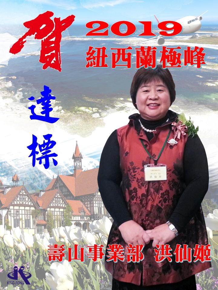 20190724-2019紐西蘭極峰達標-洪仙姬