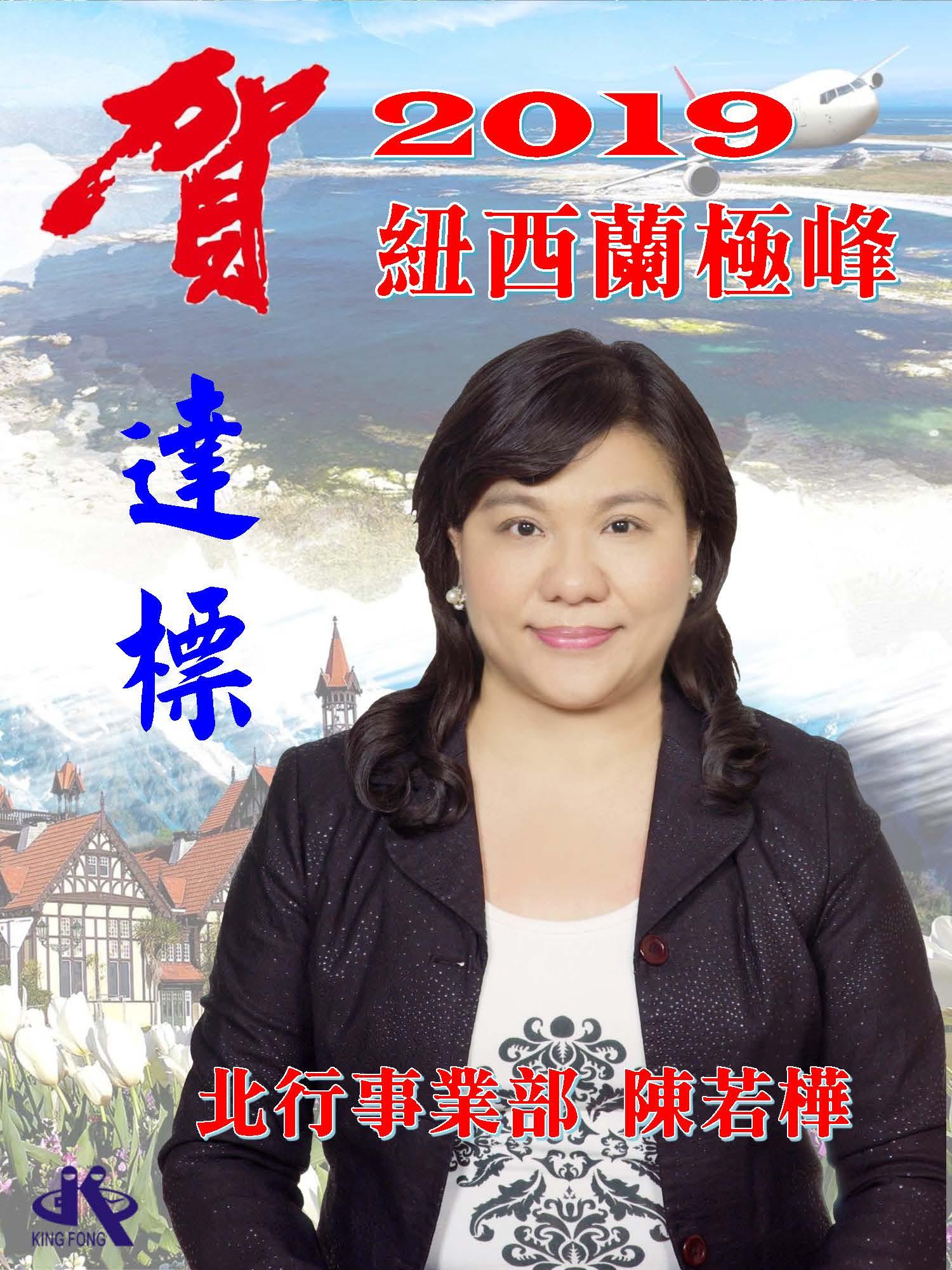 20190724-2019紐西蘭極峰達標-陳若樺