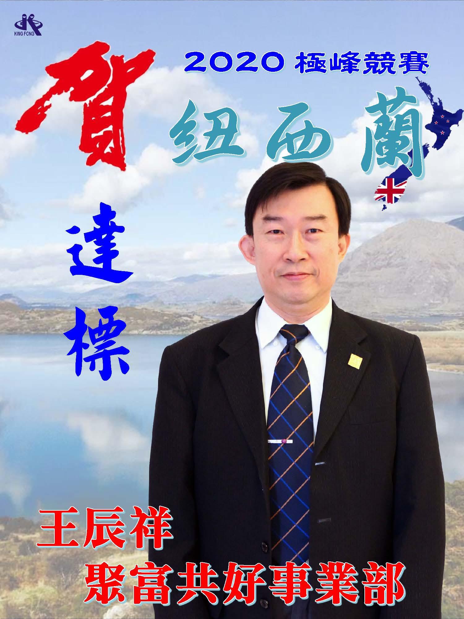 20200623-2020年極峰競賽紐西蘭英雄榜-王辰祥