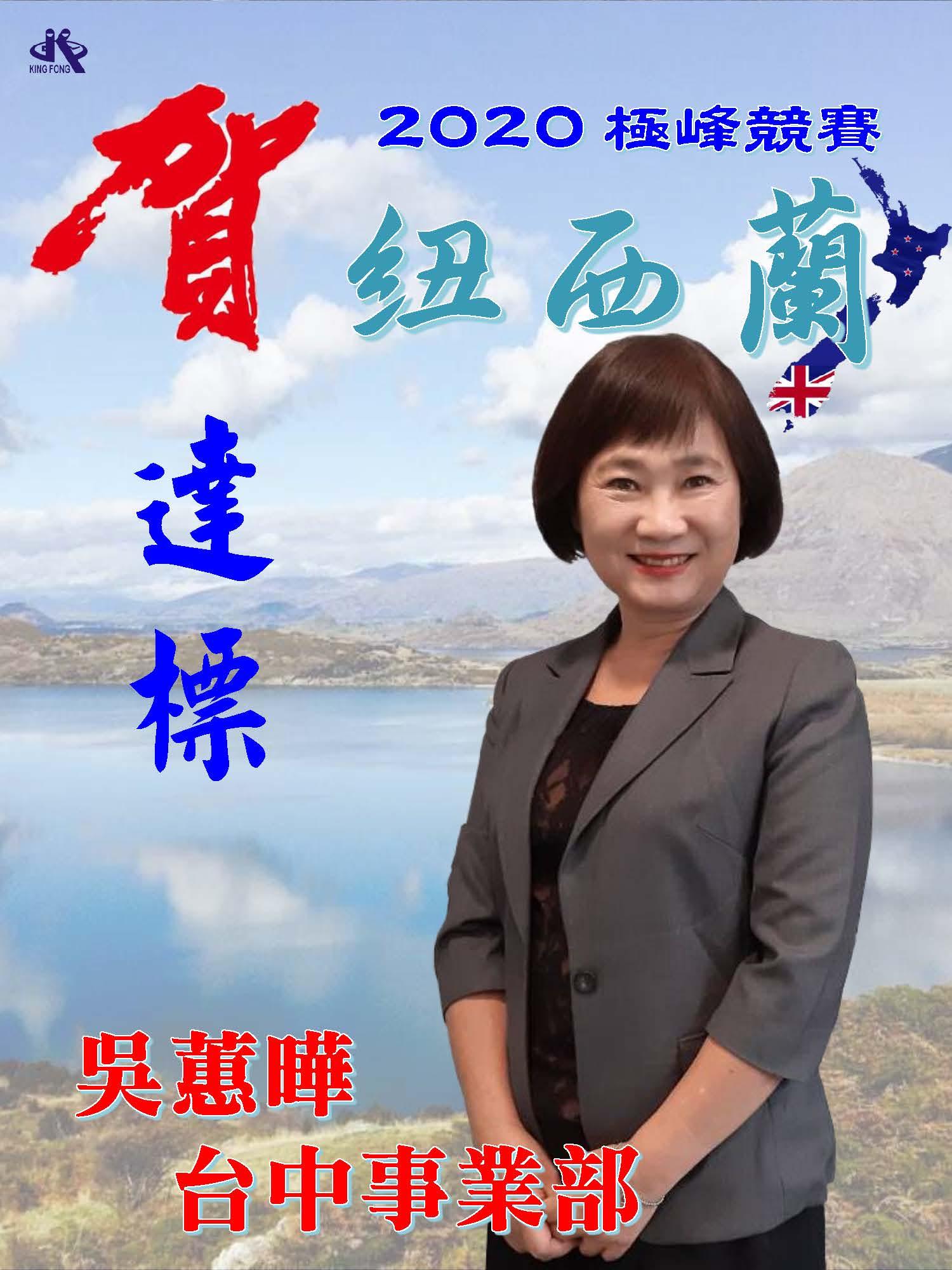 20200611-2020年極峰競賽紐西蘭英雄榜-吳蕙曄