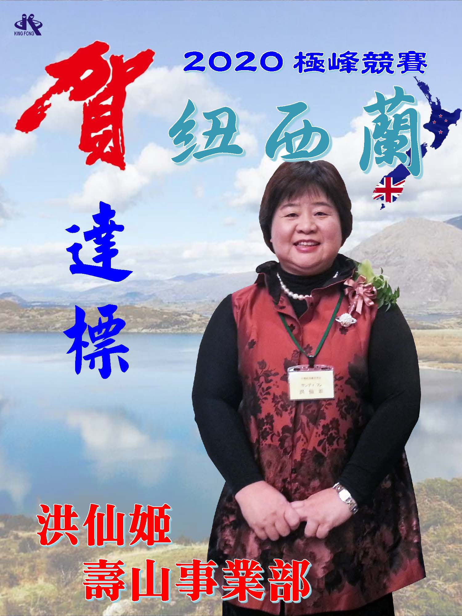 20200707-2020年極峰競賽紐西蘭英雄榜-洪仙姬