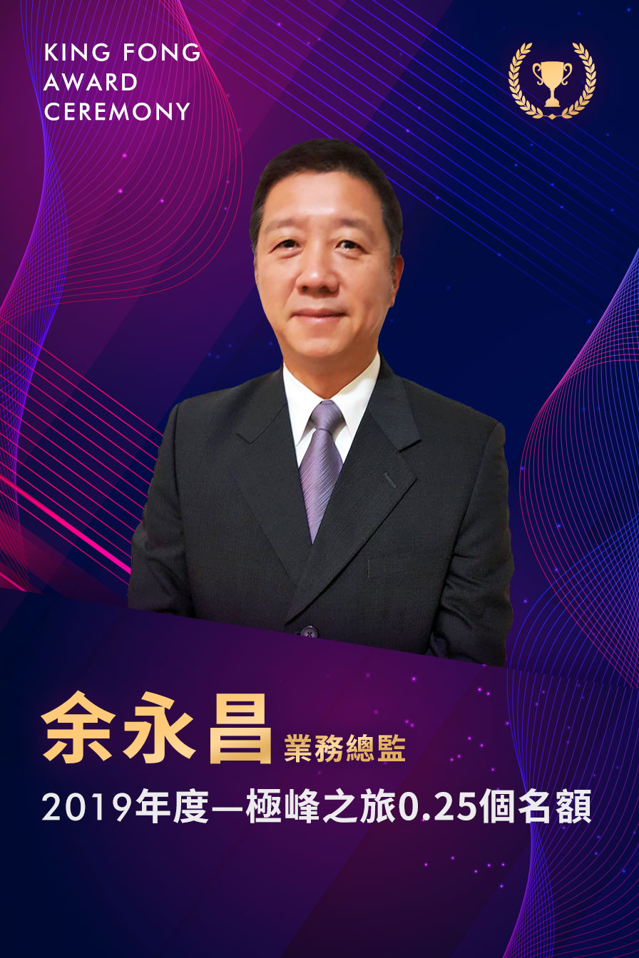 台南_余永昌