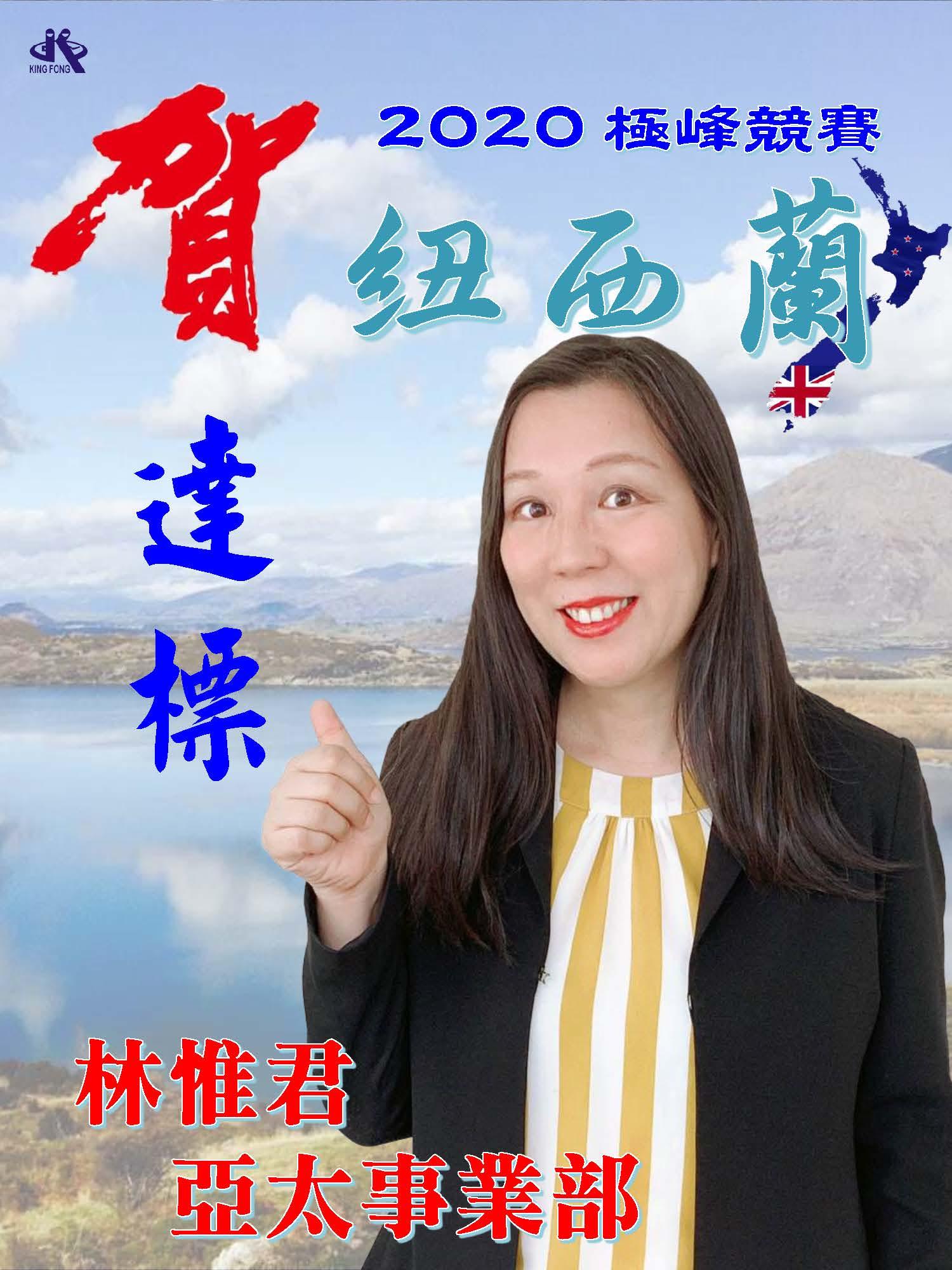 20200707-2020年極峰競賽紐西蘭英雄榜-林惟君