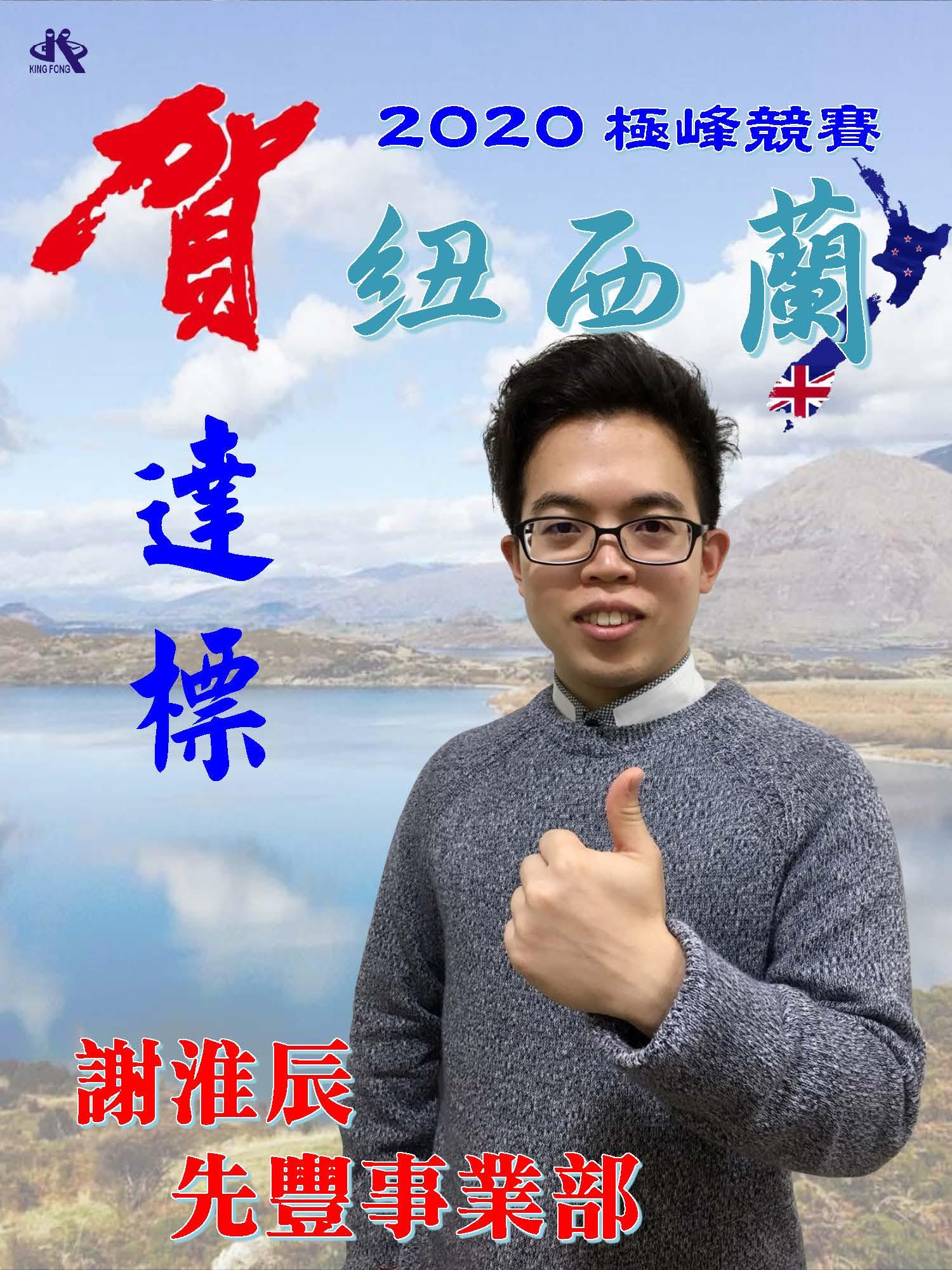 20200707-2020年極峰競賽紐西蘭英雄榜-謝淮辰