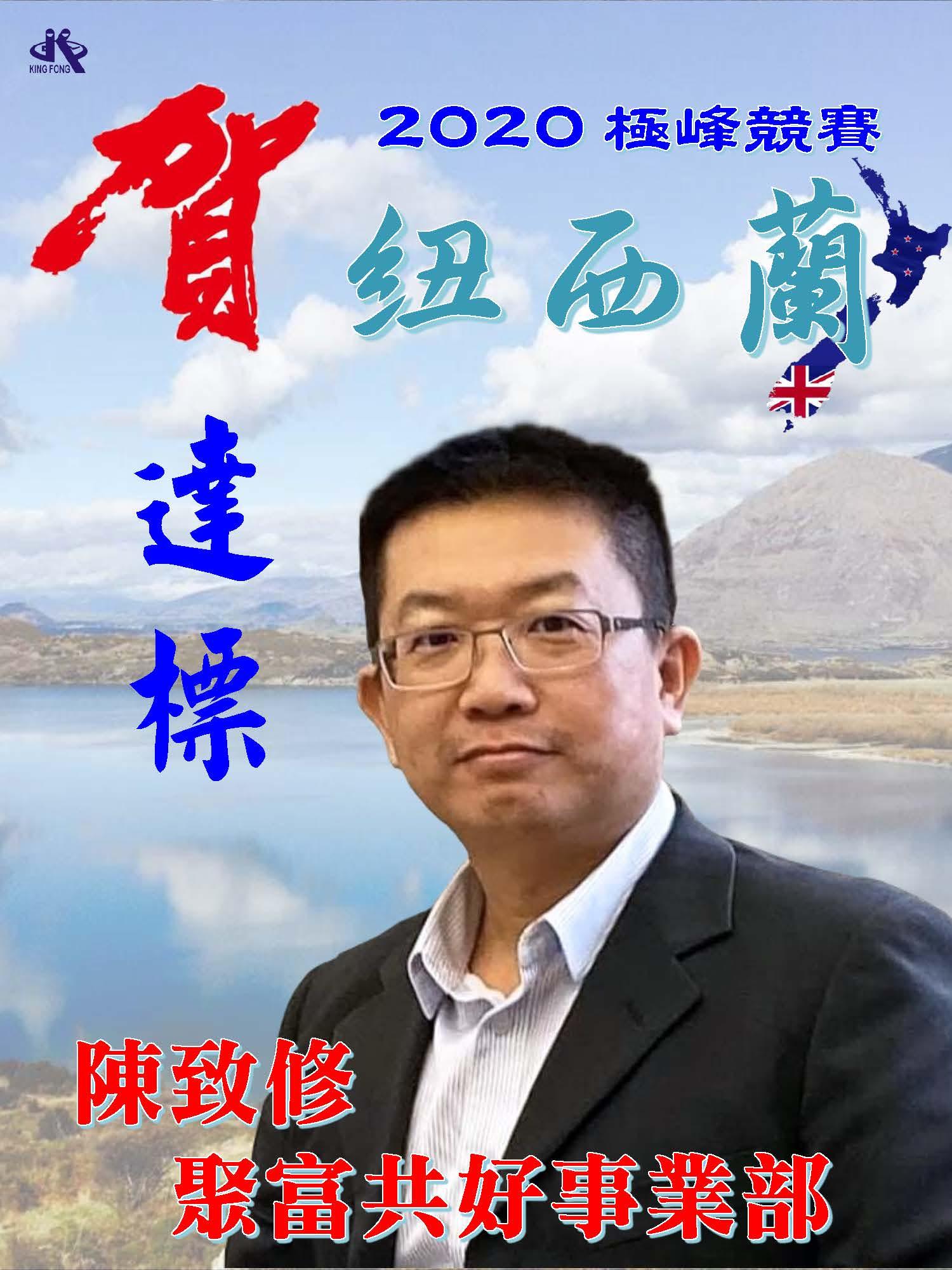 20200707-2020年極峰競賽紐西蘭英雄榜-陳致修