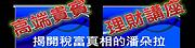 揭開稅富真相的潘朵拉~台北場