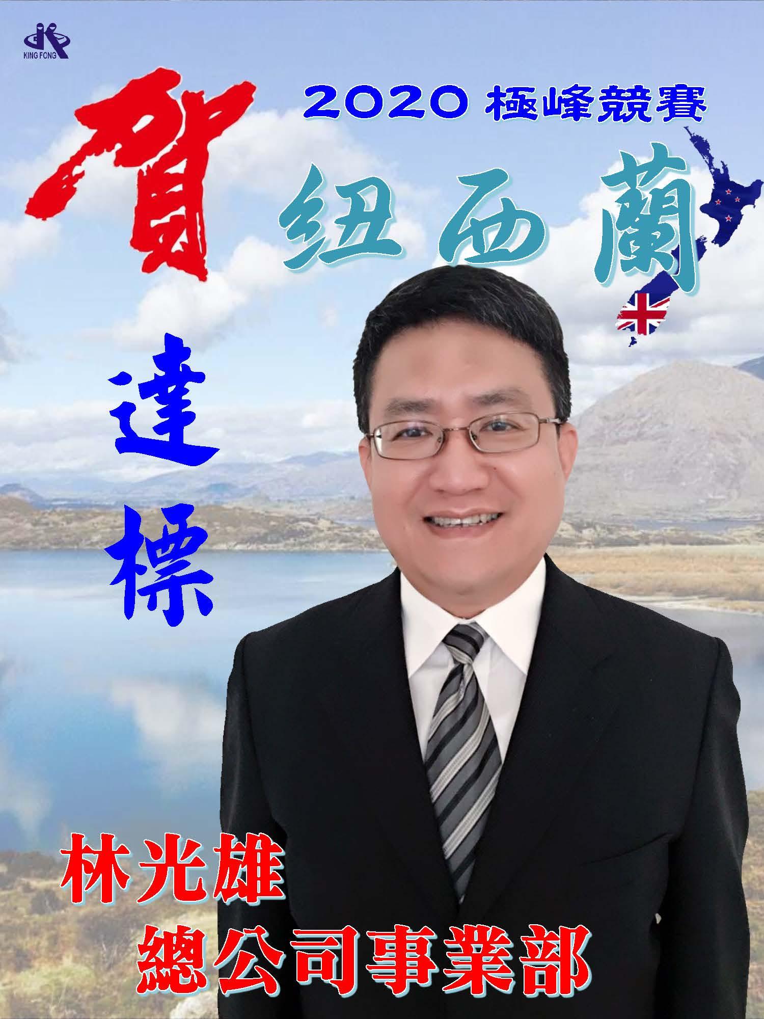 20200707-2020年極峰競賽紐西蘭英雄榜-林光雄