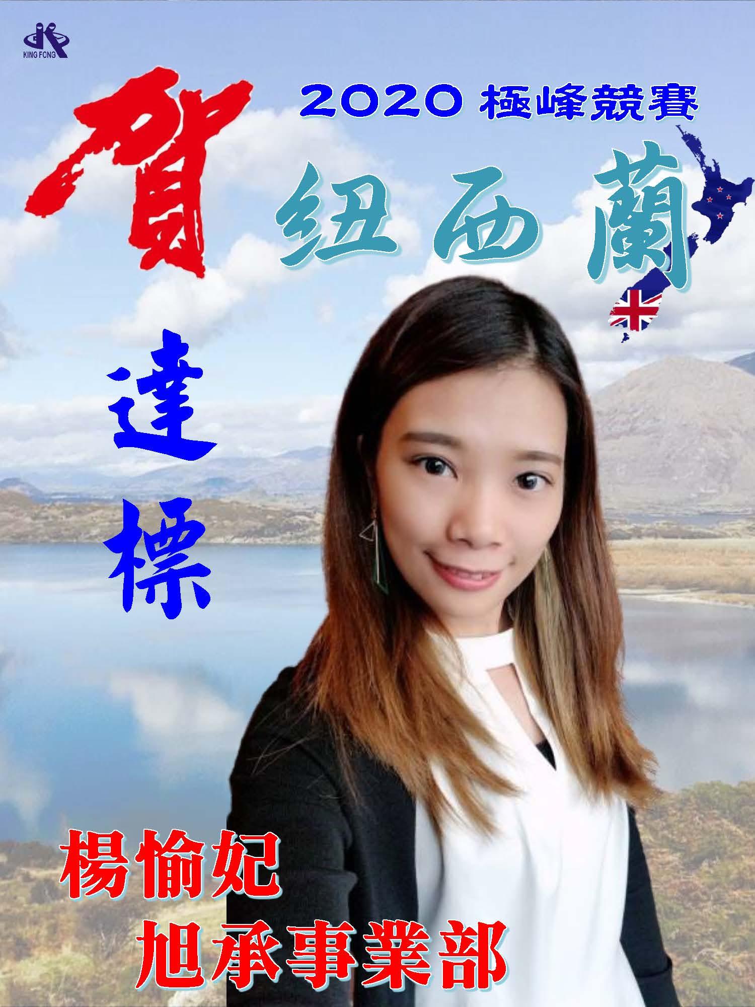 20200623-2020年極峰競賽紐西蘭英雄榜-楊愉妃