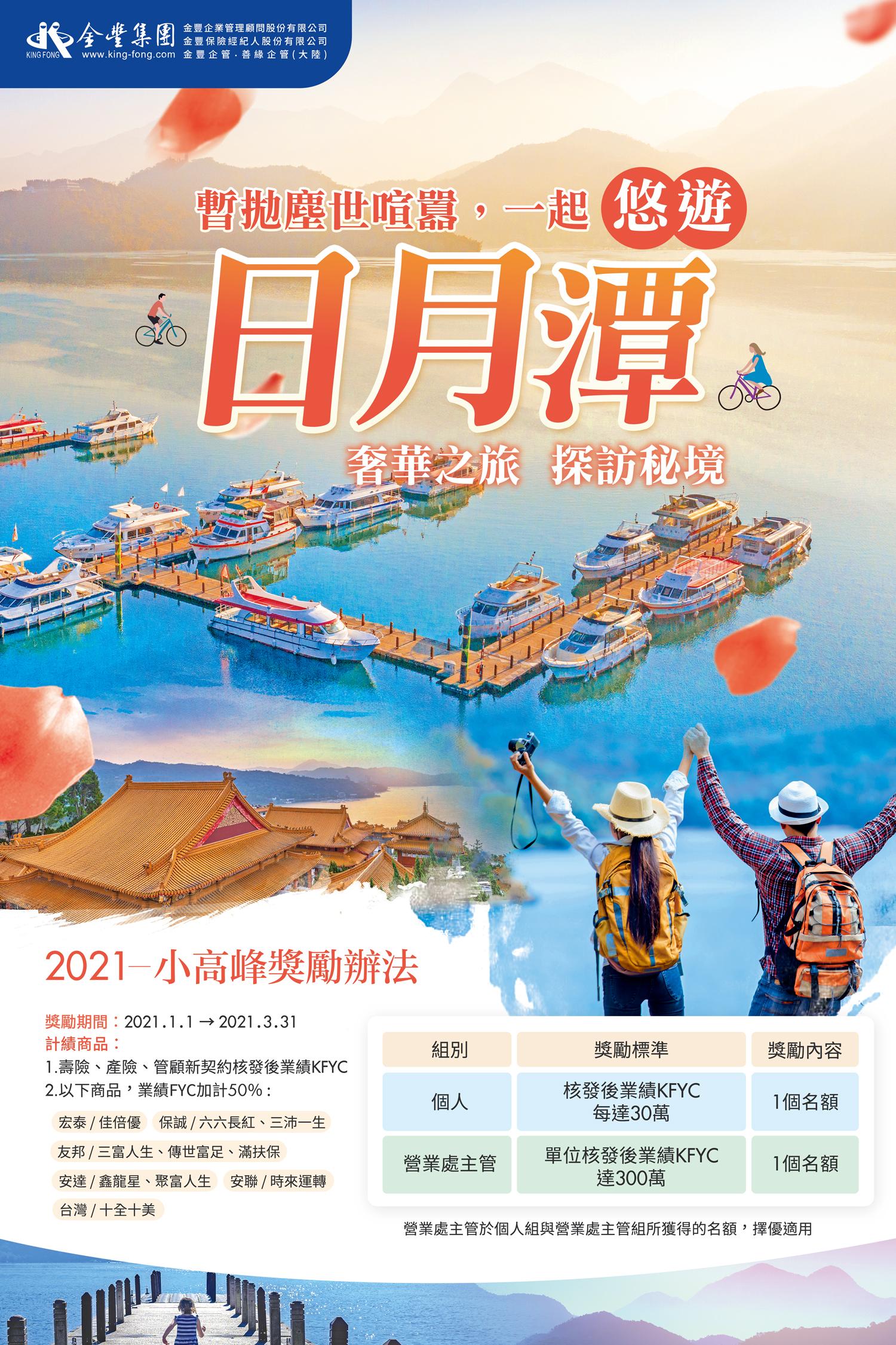 2021年小高峰旅遊『日月潭』獎勵辦法
