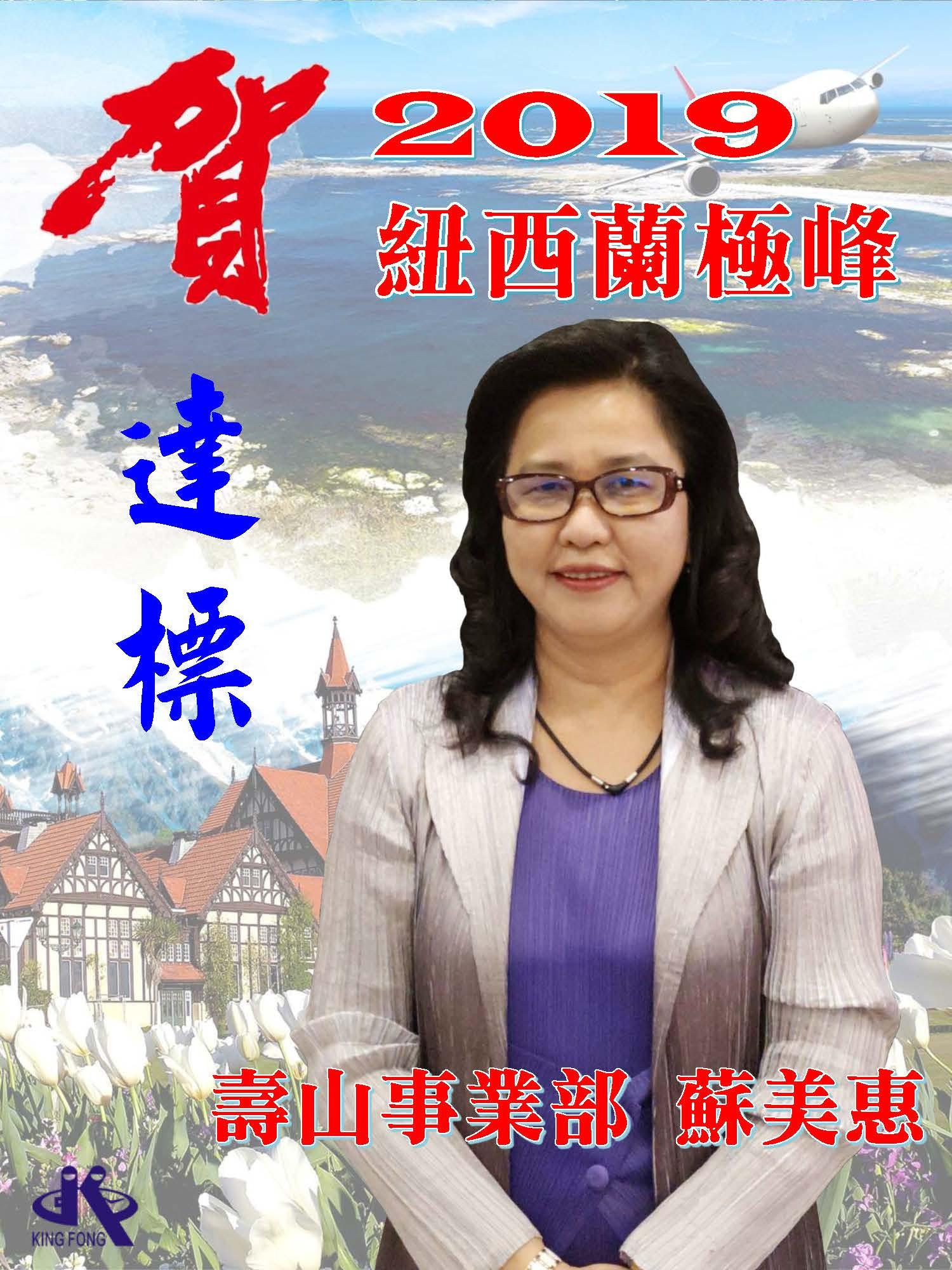 20190724-2019紐西蘭極峰達標-蘇美惠