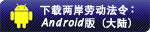 Android-大陸