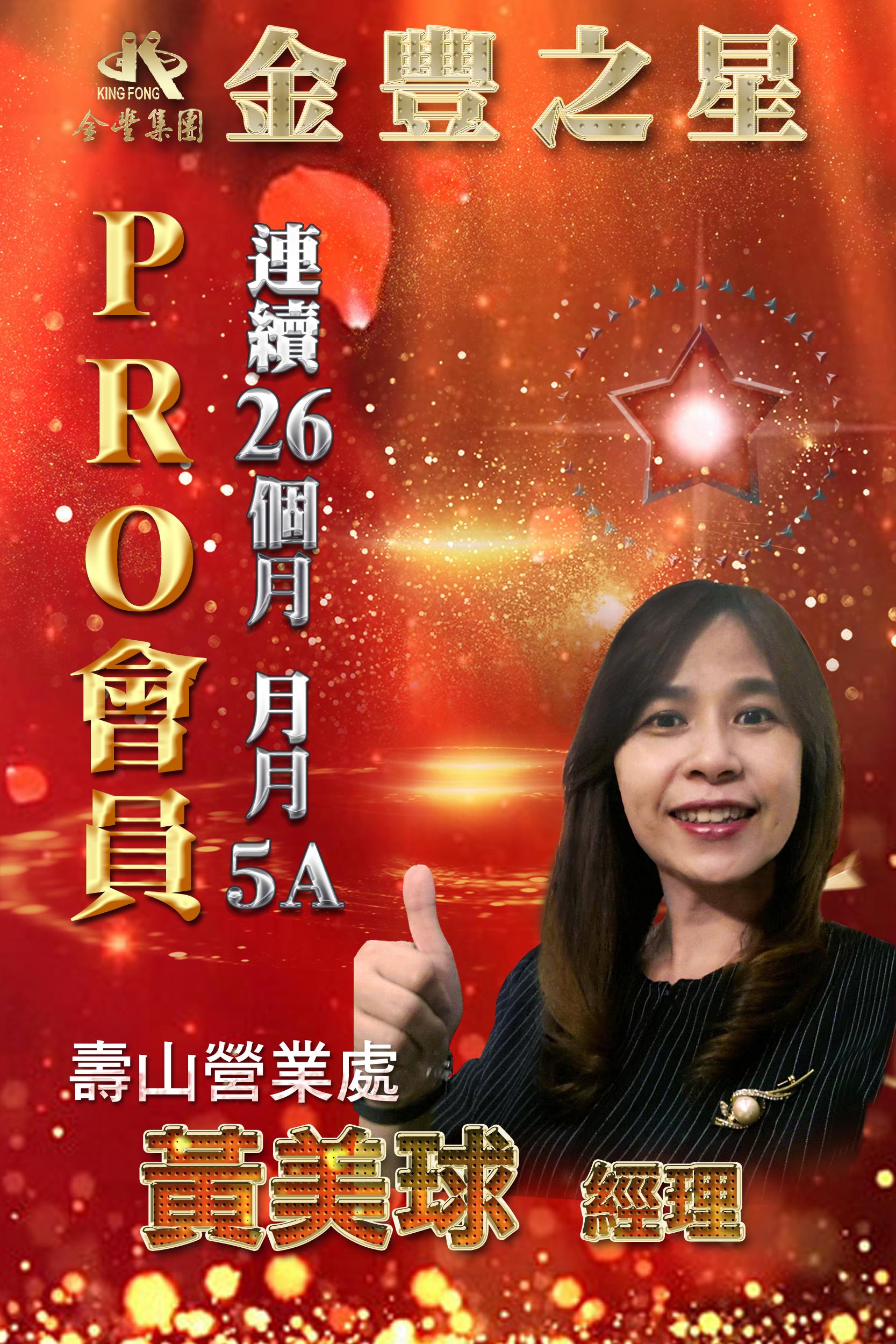連續26個月-PRO會員-黃美球